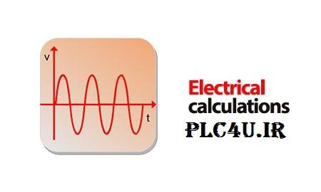 Electrical calculations  نرم افزار محاسبات برق