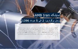 نمایشگاه بین المللی اتوماسیون صنعتی AMB IRAN 2017