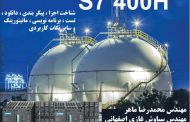 کتاب: سیستم های کنترل افزونه Redundant plc s7 400H - مهندس ماهر