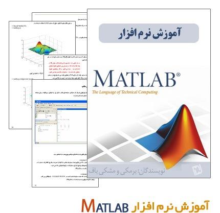 فیلم کامل دوره آموزشی برنامه نویسی با نرم افزار متلب MATLAB از مهندس معین سلیمی